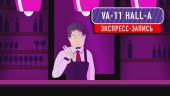 VA-11 HALL-A. Экспресс-марафон