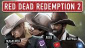 Red Dead Redemption 2. Дичайший Запад