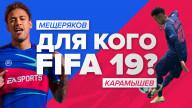Для кого FIFA 19?