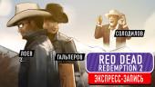 Red Dead Redemption 2. Конская премьера (экспресс-запись)