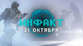 «Инфакт» от 31.10.2018 — Project Atlas от EA, донат в Battlefield V, продажи Switch и RDR2, релиз The Blackout Club…