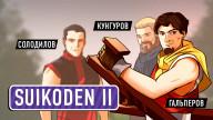 Suikoden II. Спецвыпуск Кинологов