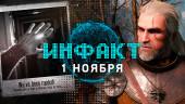«Инфакт» от 01.11.2018 — Новый каст «Ведьмака», новая Undertale, ремейк MediEvil, Fallout 76, This War of Mine, HITMAN 2…