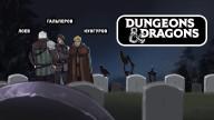 Dangerous & Dragons. Дело: плохо