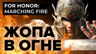 For Honor: Marching Fire. Жопа в огне