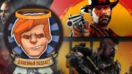 Душевный подкаст №16 — разносим Red Dead Redemption 2, хвалим Black Ops 4, переживаем за Siege
