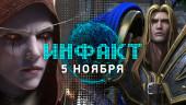 «Инфакт» от 05.11.2018 — BlizzCon 2018: Warcraft III: Reforged, мобильная Diablo, будущее (и прошлое) World of Warcraft…