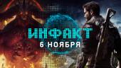 «Инфакт» от 06.11.2018 — Больше «мобилок» от Blizzard, бесплатная Destiny 2, турнир по Artifact, распродажа в GOG.com, SCUM…