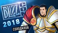 Warcraft 3 Reforged. Прямой эфир с Blizzcon
