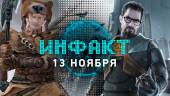 «Инфакт» от 13.11.2018 — Новая Half-Life в VR, расизм в Dota 2, Пикачу в кино, TES VI, Warhammer: Vermintide 2 DLC…