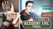 Resident Evil: Remake. Возвращение в ОСОБНЯК!