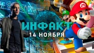 «Инфакт» от 14.11.2018 — The Game Awards 2018, PUBG для PlayStation 4, AAA-версия Five Nights at Freddy's, Tetris Effect…