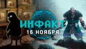 «Инфакт» от 16.11.2018 — Ремастеры Command & Conquer, короткометражка Beholder, продолжение Expeditions, геймплей Gears POP!…