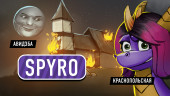 Spyro Reignited Trilogy. Сжечь всё!