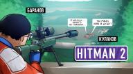 HITMAN 2. Бесшумная пятница