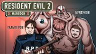 Resident Evil 2. Подготовка к ремейку