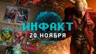 «Инфакт» от 20.11.2018 — Дикий донат в Artifact, сериал по DMC, Black Mesa: Xen, Wind Bastion для Siege, Frostpunk…
