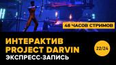 Интерактив Poject Darwin (экспресс-запись)