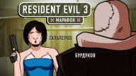 Resident Evil 3. Побег из Ракун-сити