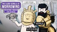 The Elder Scrolls III: Morrowind. Про историю, геймплей и всё остальное