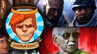 Душевный подкаст №17 — страх и ненависть в Nintendo, Battlefield V vs World War 3, респект Стэну Ли