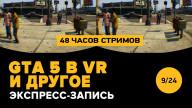 GTA 5 в VR и другое (экспресс-запись)