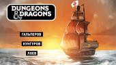 Dungeons & Dragons. Ссылка не в описание