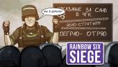 Rainbow Six Siege. Наказание за слив в ЧГК