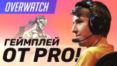 2 часа Overwatch от топ-500 игрока в мире! ShaDowBurn с комментариями StopGame