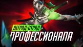 Деград-отряд профессионала в Overwatch. SG + ShaDowBurn