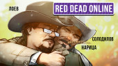 Red Dead Online Beta. Соло в онлайн-мажоре!