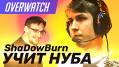 Overwatch. ShaDowBurn учит нуба