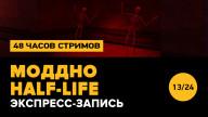 Half-Life МОДдно (экспресс-запись)