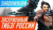 Заслуженный тибэг России. ShaDowBurn / Overwatch