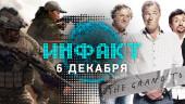«Инфакт» от 06.12.2018 — Новая Far Cry, доступ к Insurgency: Sandstorm, праздник в Overwatch, The Grand Tour, TGA 2018…