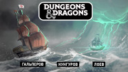 Dangerous & Dragons. Плавучий триптих
