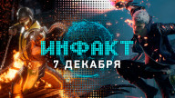 «Инфакт» от 07.12.2018 — TGA 2018: Dragon Age 4, Mortal Kombat 11, Far Cry: New Dawn, The Outer Worlds, Hades, Rage 2…