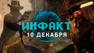 «Инфакт» от 10.12.2018 — Бесплатная CS:GO, дешёвая Black Ops 4, меньше гринда в Red Dead Online, Journey в Epic Games Store…