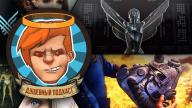 Душевный подкаст №18 — Fallout 76, Fallout в космосе, говноконтент на TGA 2018, наш ответ Detroit…