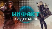 «Инфакт» от 12.12.2018 — Геймплей Beyond Good & Evil 2, токсичность в Siege, Black Ops 4: Absolute Zero, NieR: Automata GOTY…
