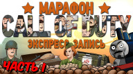 Марафон Call of Duty, часть 1 (экспресс-запись)