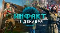 «Инфакт» от 13.12.2018 — Меч, ломающий баланс в Fortnite, лучший баг в Fallout 76, персонаж Nintendo в итогах года Pornhub…
