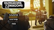 Dangerous & Dragons. Двое на берегу, не считая труп