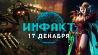 «Инфакт» от 17.12.2018 — Discord против Steam, масштабы The Outer Worlds, начало конца Heroes of the Storm, Witchfire…