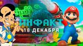 «Инфакт» от 18.12.2018 — Activision засудит создателя Leisure Suit Larry, рынок видеоигр растёт, актёр сто раз озвучил Марио…