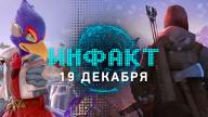 «Инфакт» от 19.12.2018 — Из Telltale в Insomniac, сюжет The Long Dark, второй эпизод Life is Strange 2, Nintendo Switch…