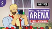 Magic: The Gathering Arena. Без колоды по колдобинам