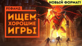 Рефанд?! — Book of Demons, DUSK, Hentai Girl Linda, The Last Sigil, Don't Stand Out, Saboteur!..
