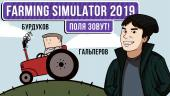 Farming Simulator 2019. Поля зовут!