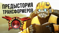 Разбор полётов. Transformers: War for Cybertron